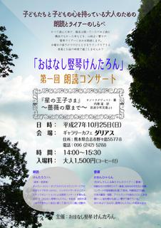 20151025ダリアス朗読会最終版.jpg
